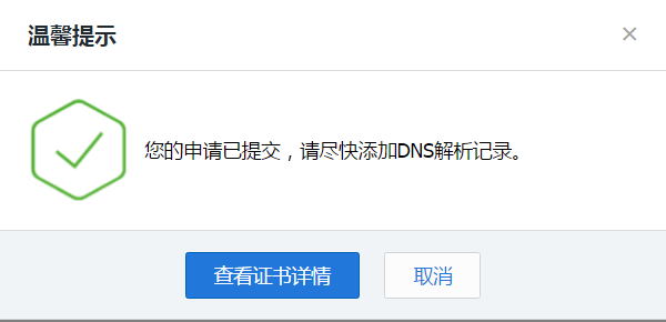 腾讯云免费SSL证书