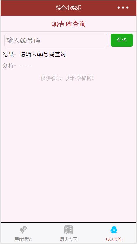 微信小程序-综合小娱乐 QQ吉凶查询