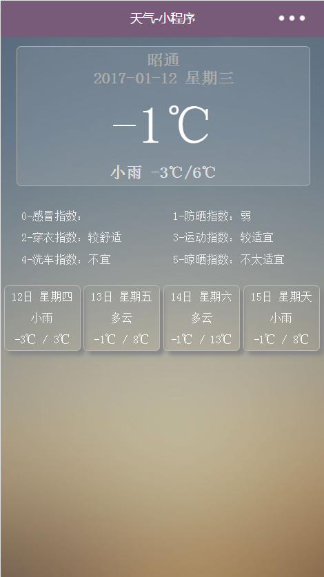 微信小程序-天气 首页