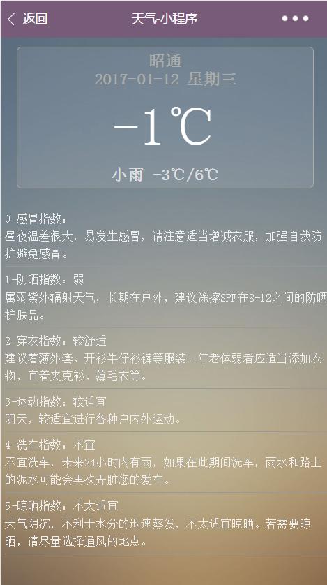 微信小程序-天气 详情页
